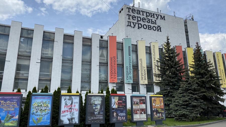 Театриум Терезы Дуровой в Москве на Серпуховке.