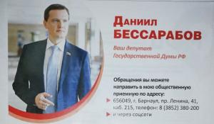 Листовки Даниила Бессарабова из МФЦ.