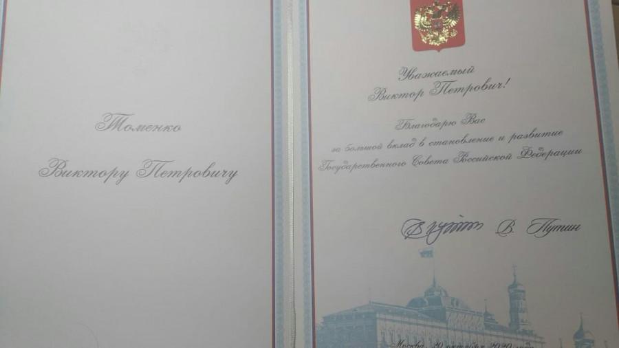 Путин поблагодарил Томенко за большой вклад в развитие Госсовета