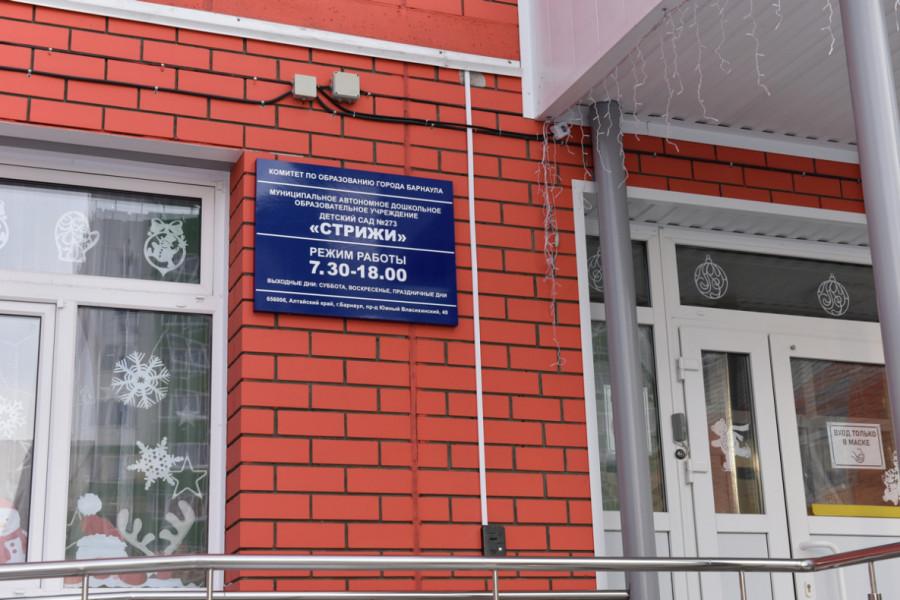 Барнаульский детсад назвали в честь пилотажной группы «Стрижи».