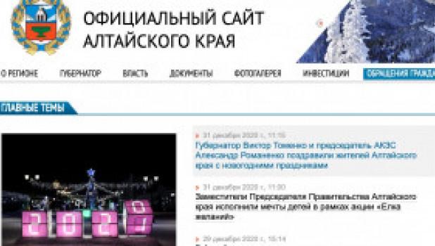 Сайт правительства АК.