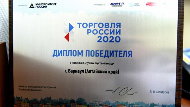 Барнаул выиграл звание лучшего торгового города России.