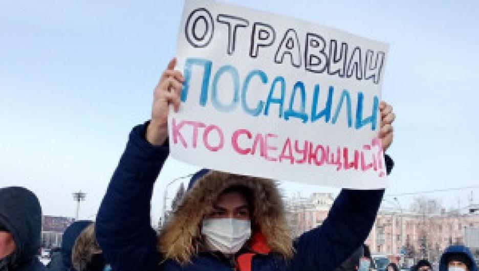 Акция в поддержку Алексея Навального в Барнауле 23 января 2021 года.