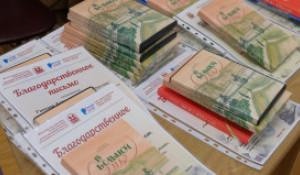 Проект «Главная тема — дети: блокадный Ленинград — Алтай»