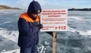 Лед. Переправа. Байкал.