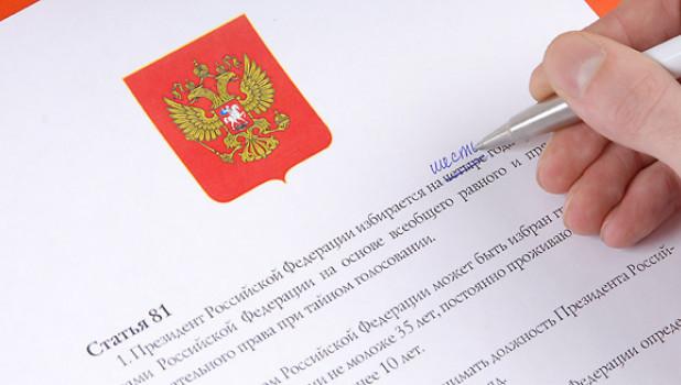 Конституцию поменяли. 21 ноября 2008 год.