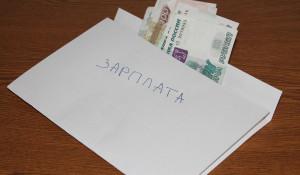Зарплата в конверте.