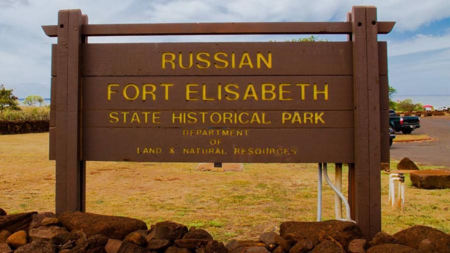 Бывшая российская Елизаветинская крепость на острове Кауаи (Гавайи).