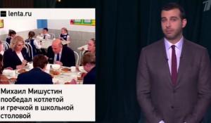 """Шутка про Михаила Мишустина в """"Вечернем Урганте""""."""