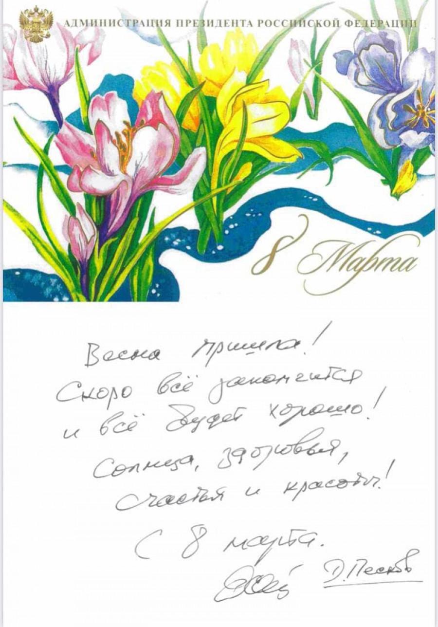 Поздравление с 8 марта. Дмитрий Песков.