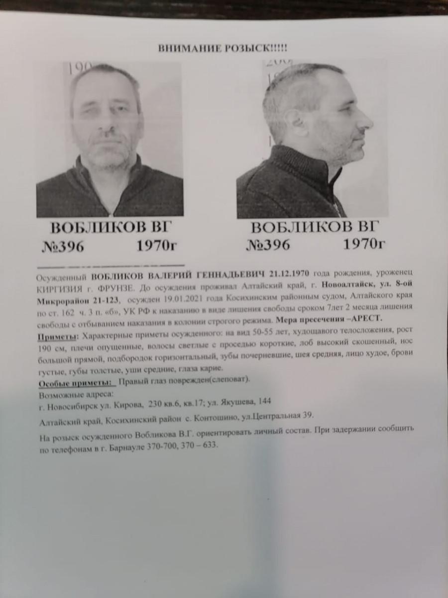 Ориентировка на Валерия Вобликова.