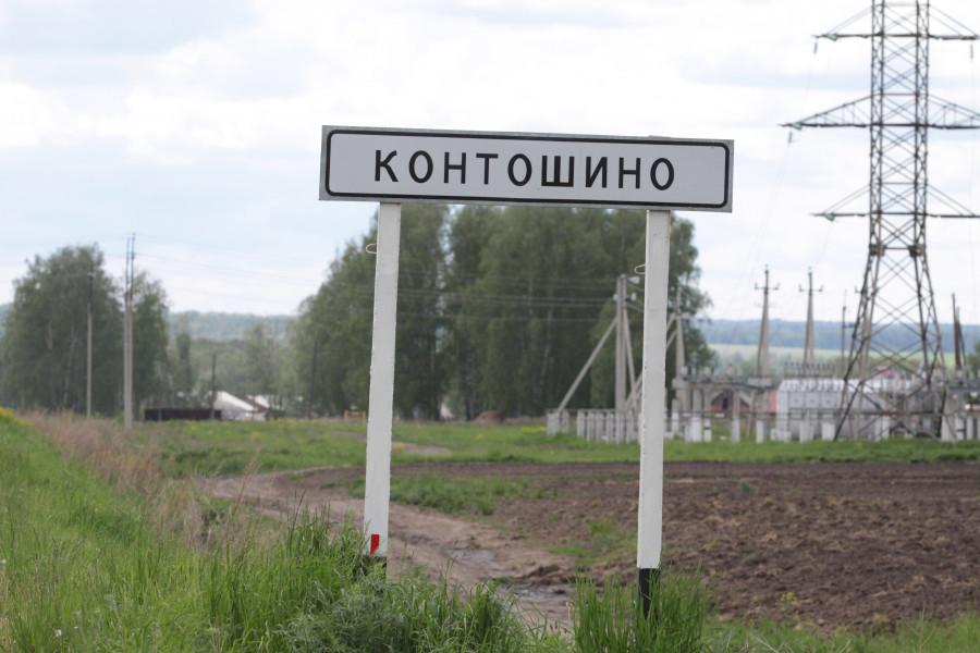 Село Контошино Косихинского района.