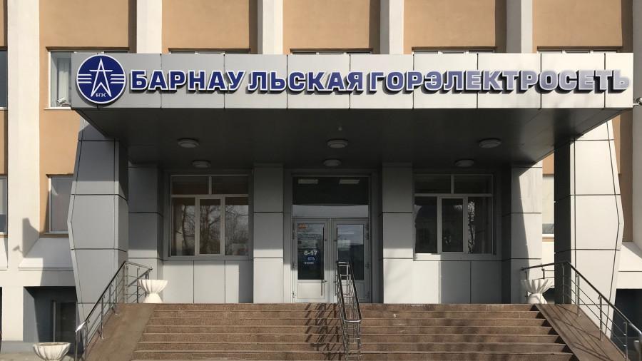 """""""Барнаульская горэлектросеть"""""""