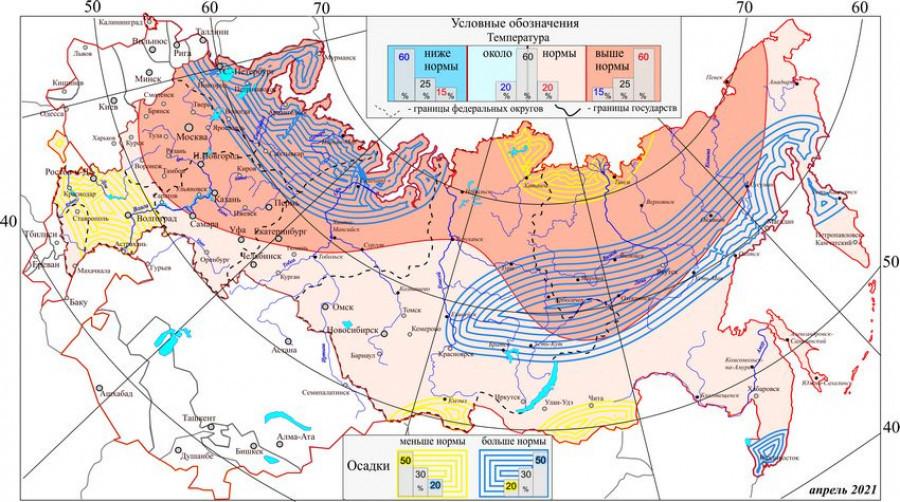 Вероятностный прогноз температуры и осадков в России на вегетационный период (апрель - сентябрь) 2021 года.