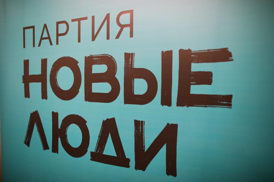 """Партия """"Новые люди""""."""