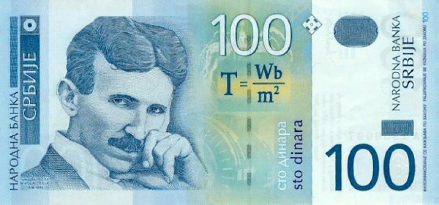 Сербский динар.