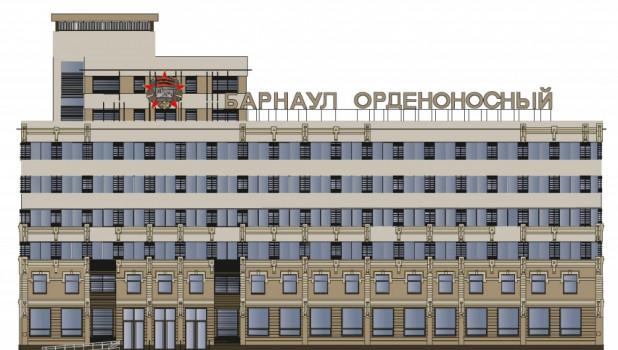 """""""Барнаул орденоносный"""" на здании администрации города."""