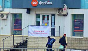 """Офис """"ФорБанка"""" в Барнауле. После отзыва лицензии."""