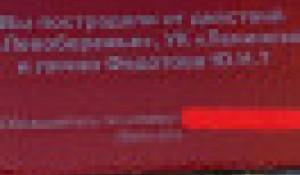 Билборды против управляющей компании. Омск.