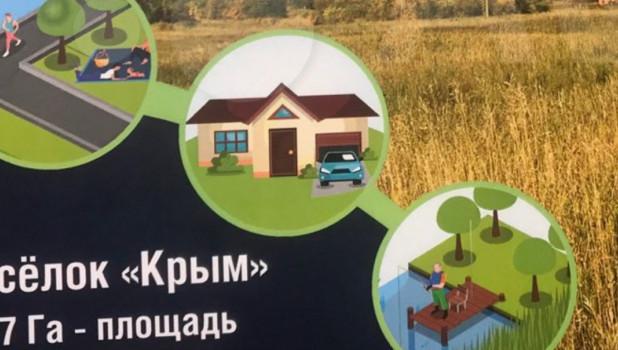 """ЖК """"Крым"""" в Барнауле."""