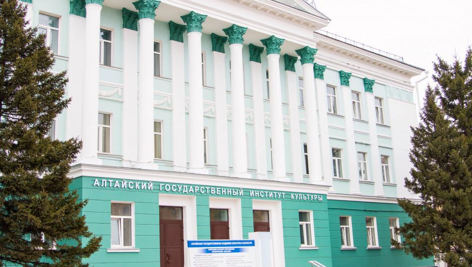 I корпус Алтайского государственного института культуры.