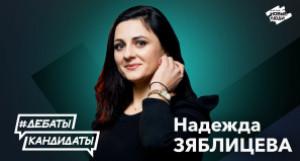 Надежда Зяблицева.