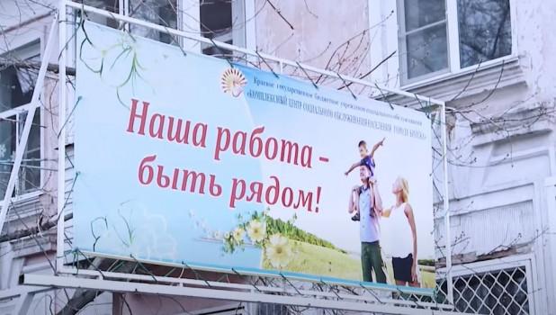 Центр социального обслуживания населения Бийска.