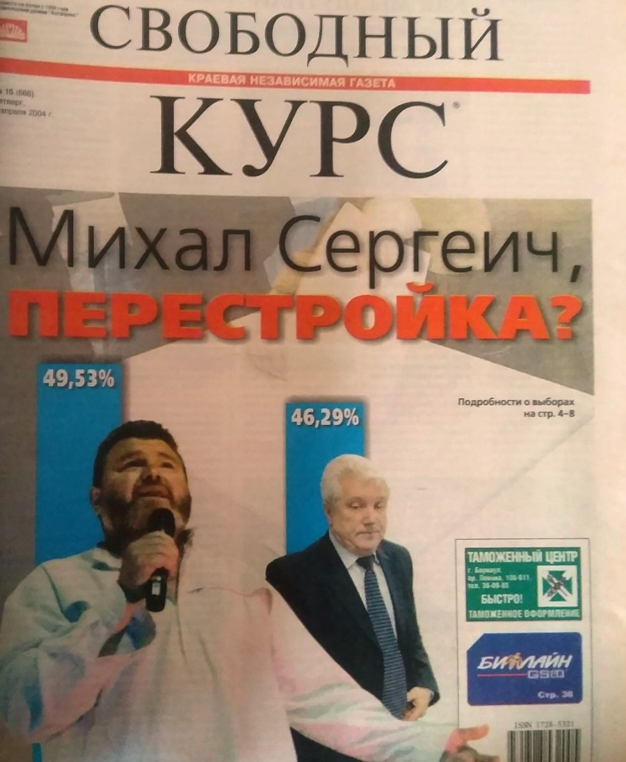 """Обложка газеты """"Свободный курс"""" 2004 года выпуска."""