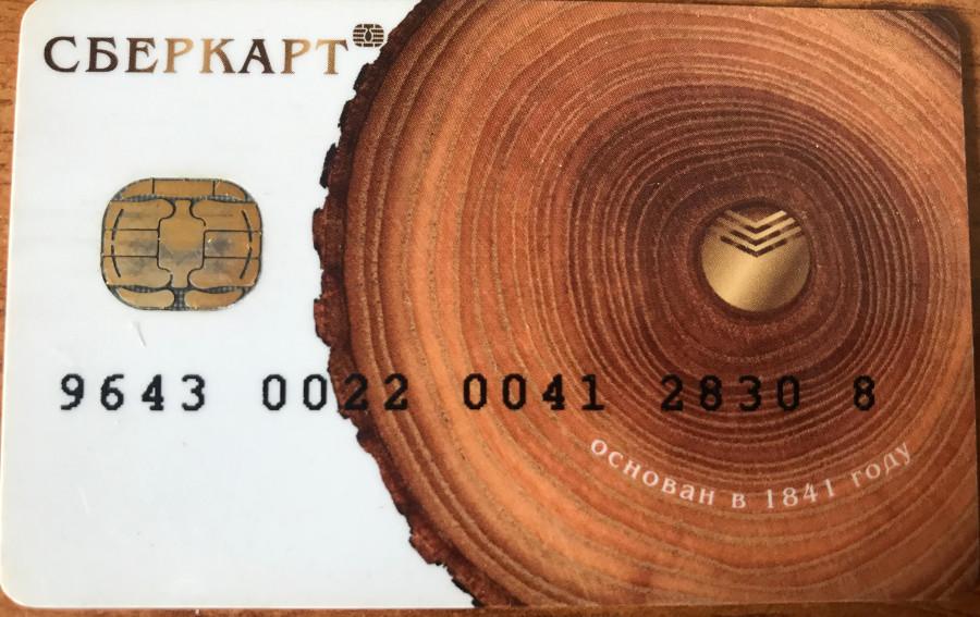 Сберкарт. В Барнауле выпущена в 1995 году. Карта платежной системы Сбербанка, прекратившей действий в 2012 году.