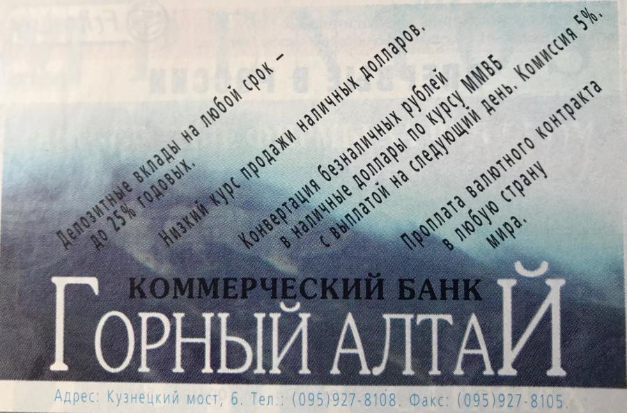 """Реклама банка """"Горный Алтай""""."""