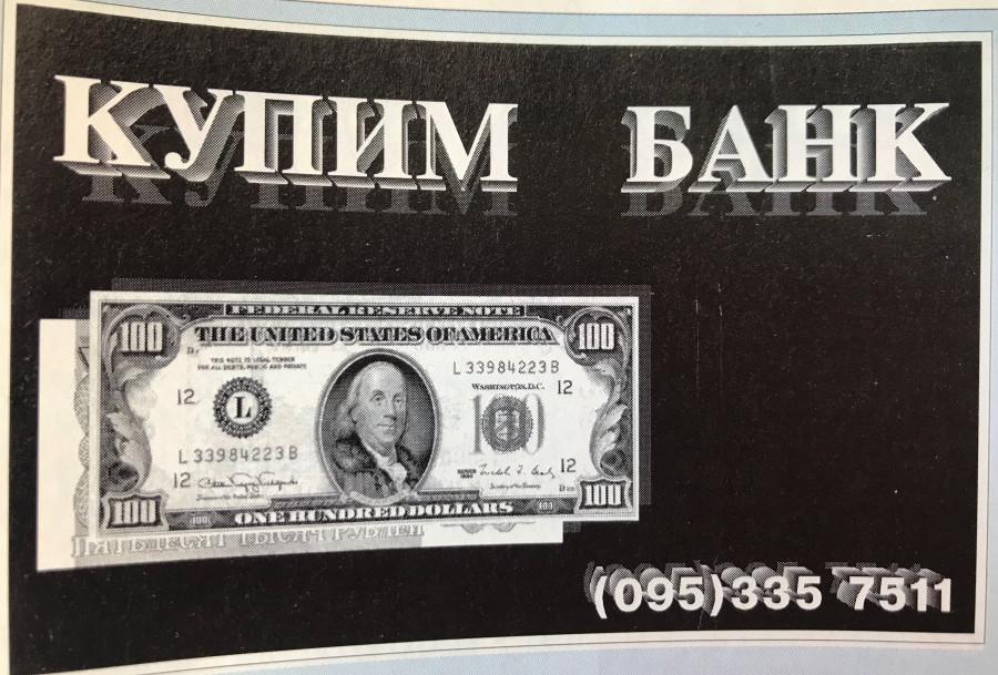 "Реклама в газете ""Коммерсантъ"" в 1994 году."