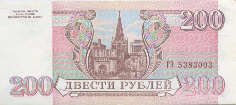Деньги 1990-х годов.