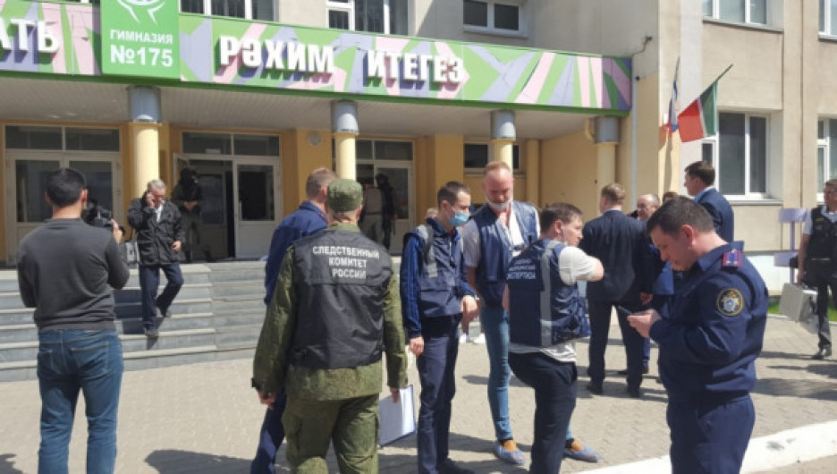 Трагедия в школе №175 в Казани.