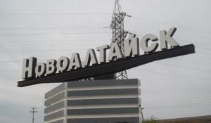 Новоалтайск.