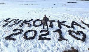 Охотник выложил надпись мертвыми гусями. Чукотка.