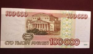 Сто тысяч рублей.