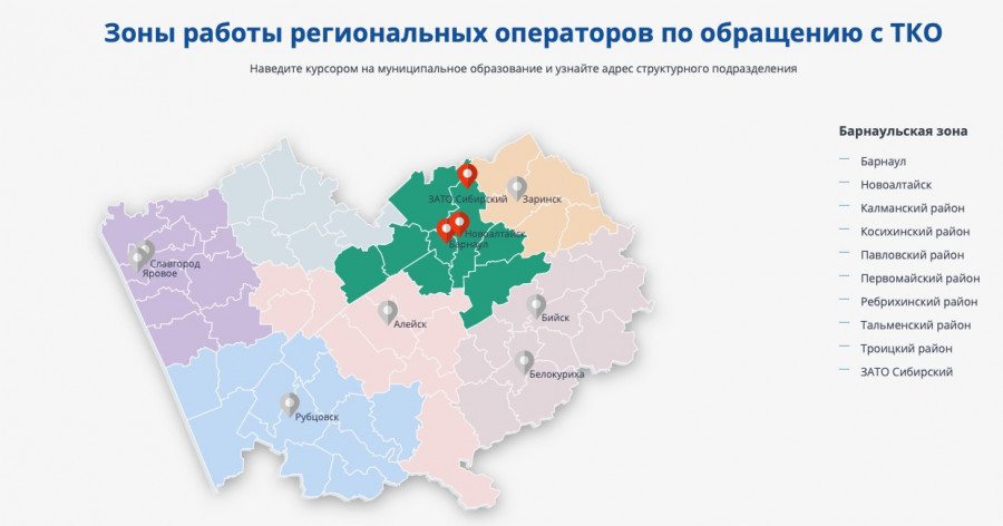 Зоны вывоза мусора в Алтайском крае.