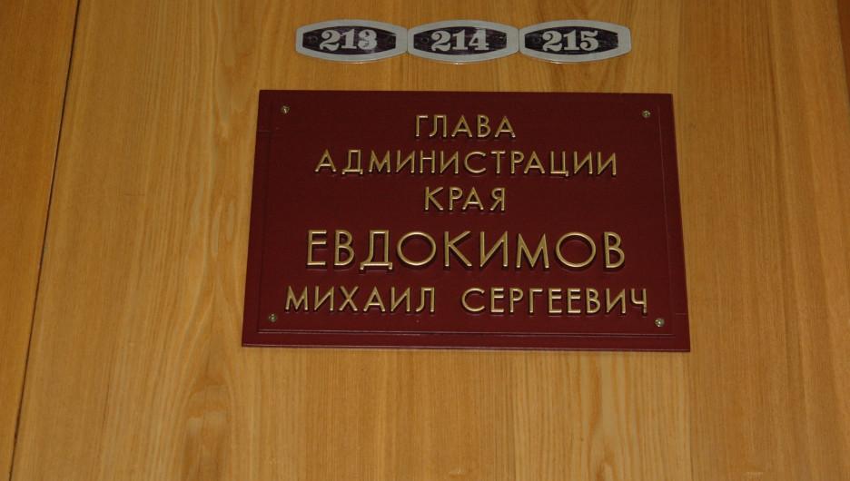 Важная бумага-2005. Как оценил год работы Михаила Евдокимова другой претендент на губернаторство