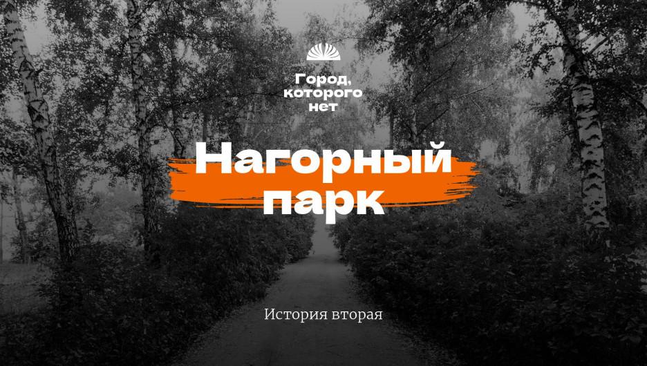 Нагорный парк. Проект «Город, которого нет»