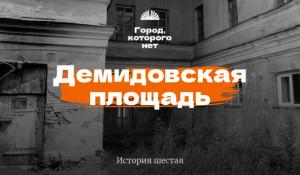 Демидовская площадь. Проект «Город, которого нет».