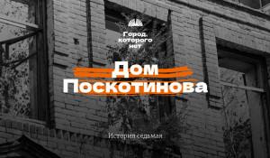 Дом купца Поскотинова. Проект «Город, которого нет».