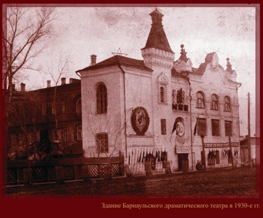 Исторические фотографии алтайского театра драмы, 1920-1930-е годы