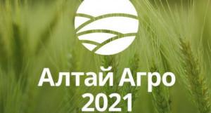 Алтай-Агро - 2021.