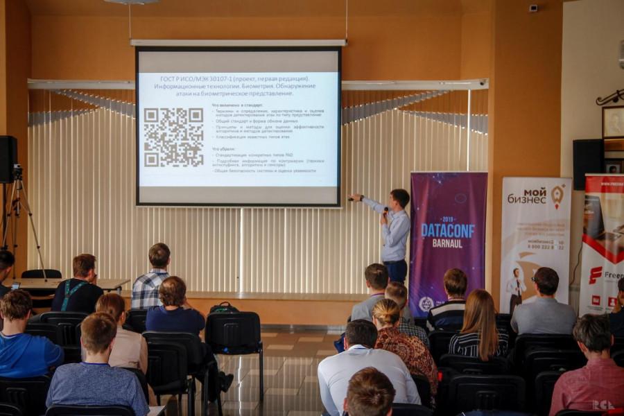 Data Conf - конференция об искусственном интеллекте и анализе данных.