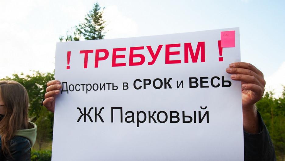 """В Барнауле прошел митинг дольщиков ЖК """"Парковый""""."""