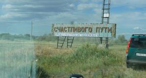 Экипажи автопробега «По сибирским маршрутам  Федора Достоевского».