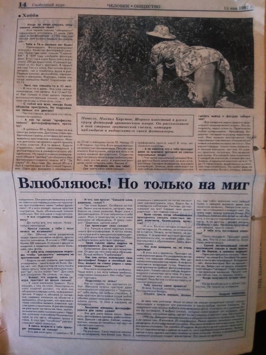 Девушки Михаила Хаустова