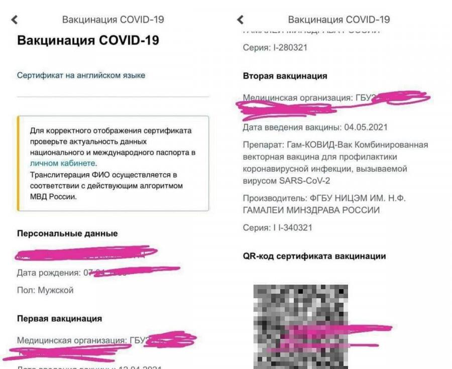 Продавцы поддельных сертификатов о вакцинации показывают товар.