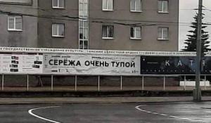 Афиша спектакля на фасаде Томского театра.