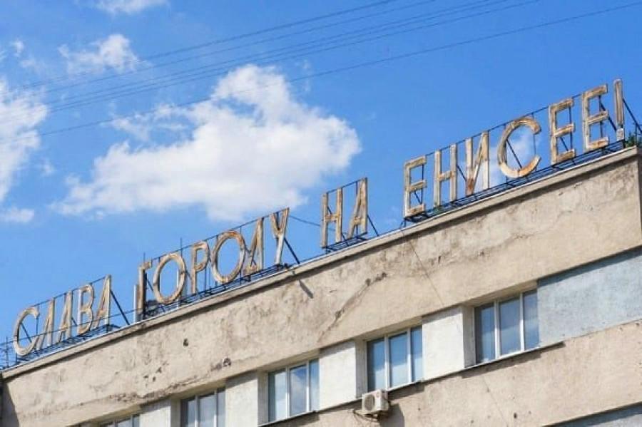 """""""Слава городу на Енисее"""". Красноярск."""